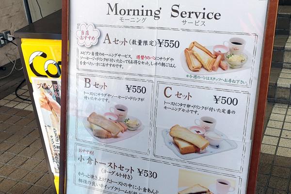 仙台 駅 モーニング